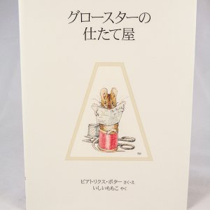 The Tailor of Gloucester Book in Japanese